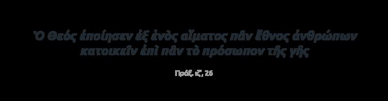 praxis-iz-26 polytoniko new